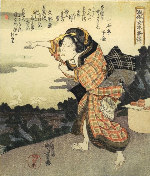 Kuniyoshi - (shikishiban) Modern Women as the 108 Heroes of the Suikoden (Fûzoku onna Suikoden hyakuhachiban no uchi), No