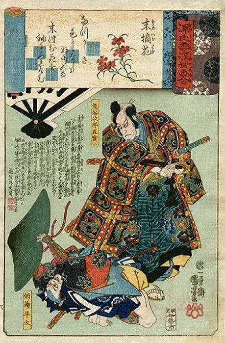 Kuniyoshi - Ukiyo-e Comparisons of the Cloudy Chapters of Genji (S45